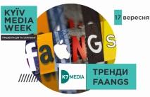 Что такое FAANGS и его тренды