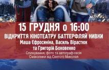 Відкриття нового кінотеатру Баттерфляй Нивки