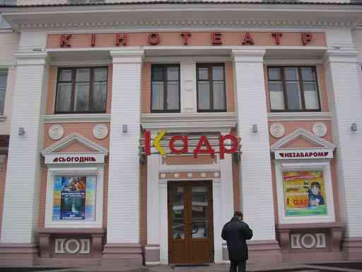 Кинотеатр Кадр, г. Киев