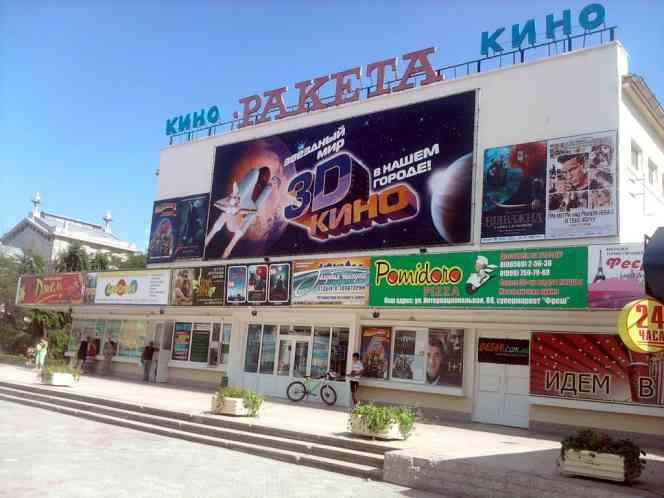 Кинотеатр Ракета, г. Евпатория