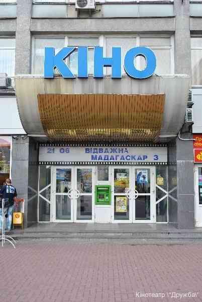 Кинотеатр Дружба-кино, г. Чернигов