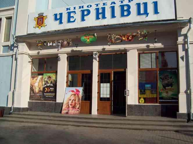 Кинотеатр Кинопалац Черновцы, г. Черновцы