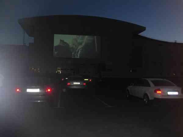 Кинотеатр Автокино, г. Киев