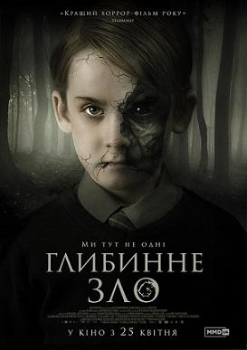 Фильм Глубинное зло