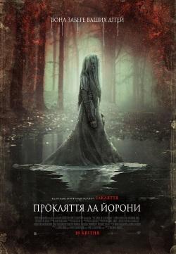Фильм Проклятие Ла Йороны