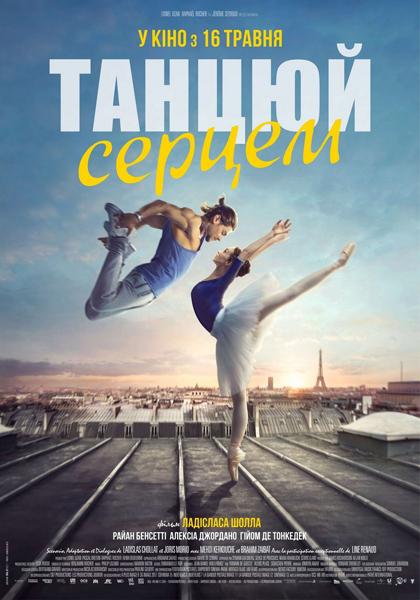 Фильм Танцуй сердцем