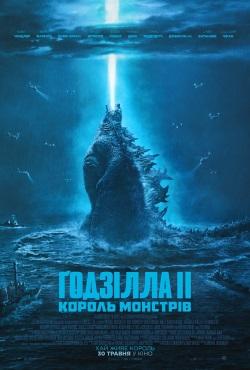 Фильм Годзилла II: Король монстров