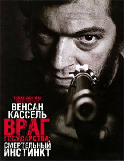 """Фільм """"Ворог держави №1"""""""
