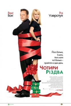 """Фільм """"Чотири Різдва"""""""