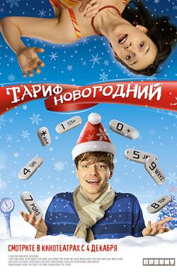 Фільм Тариф новорічний