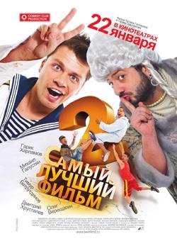 """Фільм """"Самий кращий фільм 2"""""""