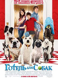 Фільм Готель для собак