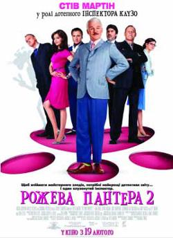 """Фільм """"Рожева пантера 2"""""""
