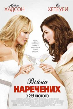 """Фільм """"Війна наречених"""""""