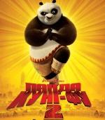 Фільм Панда Кунг-Фу 2