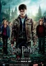 Фільм Гаррі Поттер та Смертельні реліквії. Частина 2
