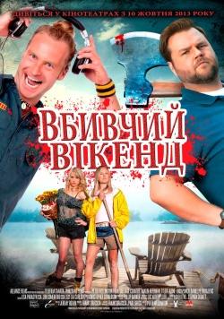 Фильм Убойный уикенд