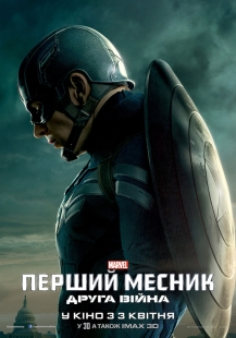 Фильм Первый мститель. Другая война