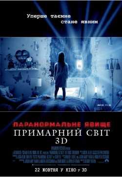 """Фильм """"Паранормальное явление: Призрачный мир"""""""