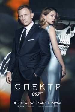 "Фильм ""007: Спектр"""