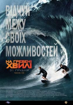 Фильм На гребне волны