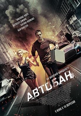 """Фильм """"Автобан"""""""