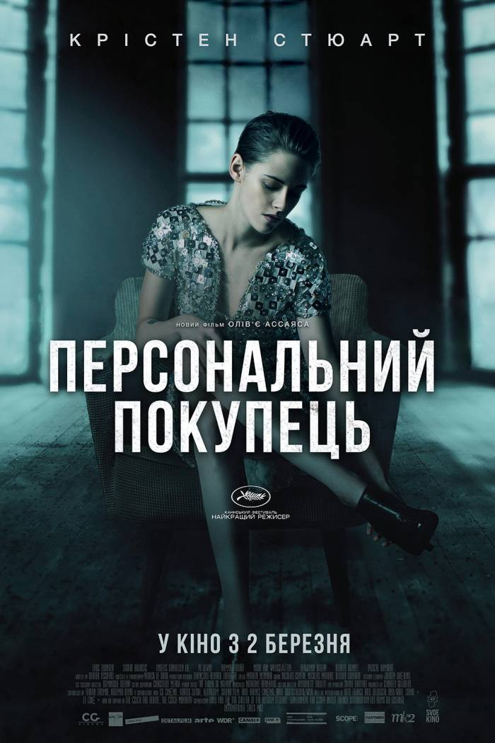 """Фильм """"Персональный покупатель"""""""