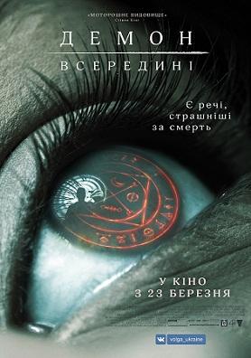 "Фильм ""Демон внутри"""