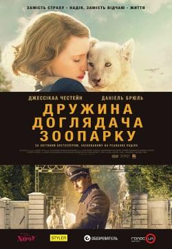 """Фильм """"Жена смотрителя зоопарка"""""""