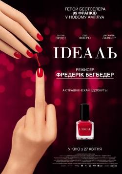"""Фильм """"Идеаль"""""""