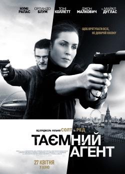 """Фильм """"Секретный агент"""""""