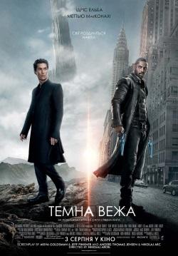 Фильм Темная башня