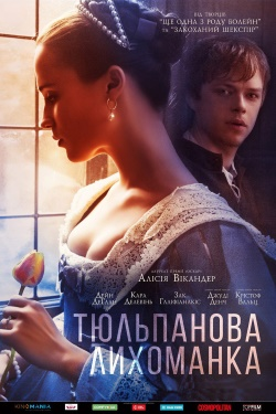 Фильм Тюльпанная лихорадка