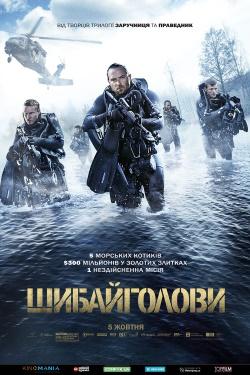 Фильм Безбашенные
