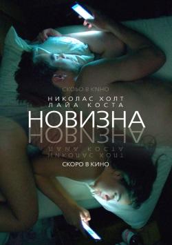 Фильм Новизна