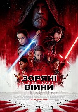Фільм Зоряні війни: Останні Джедаї