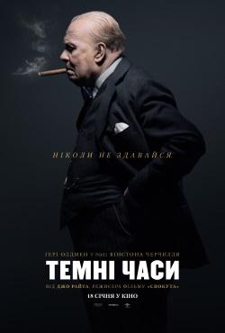 Фильм Темные времена