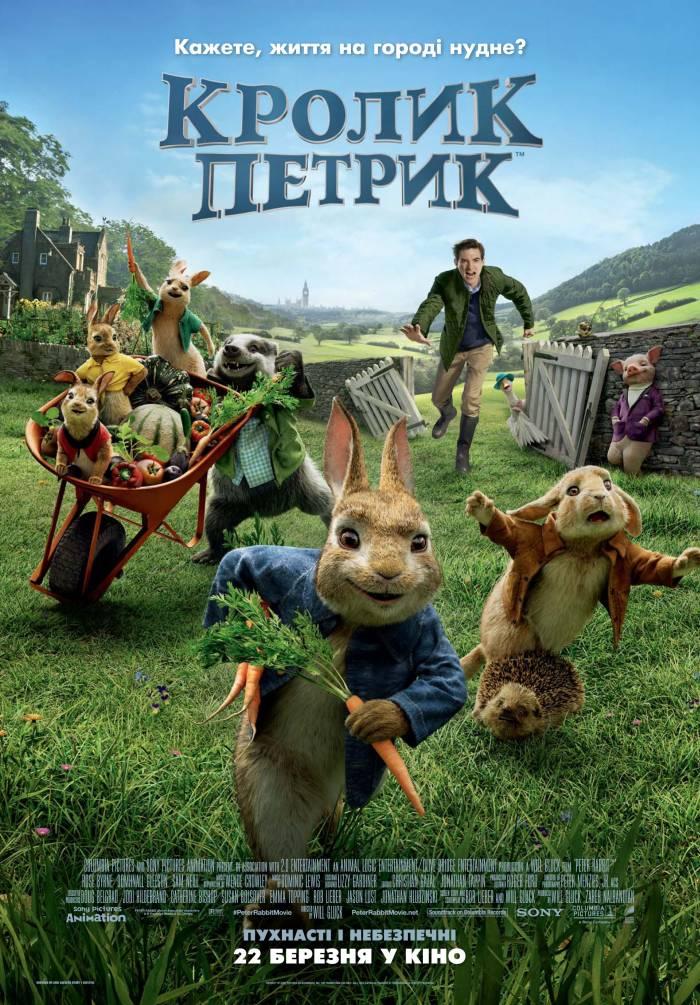 Фильм Кролик Петрик