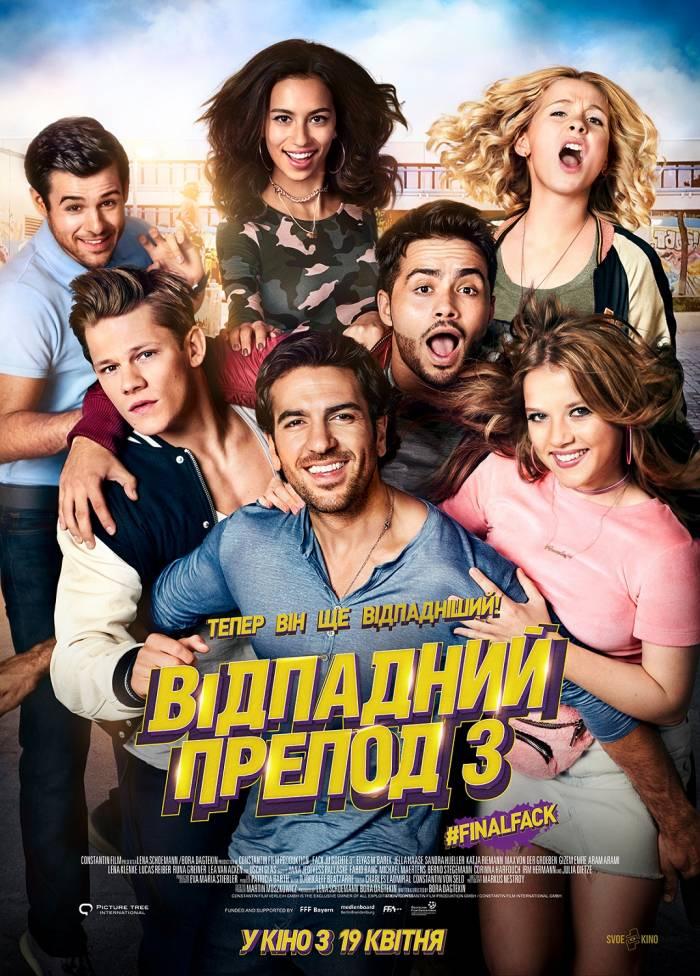 Фильм Зачётный препод 3