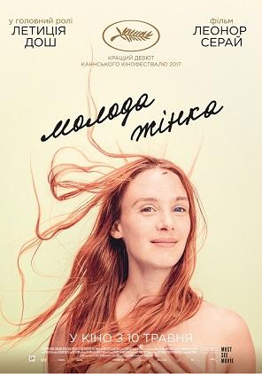 Фильм Молодая женщина