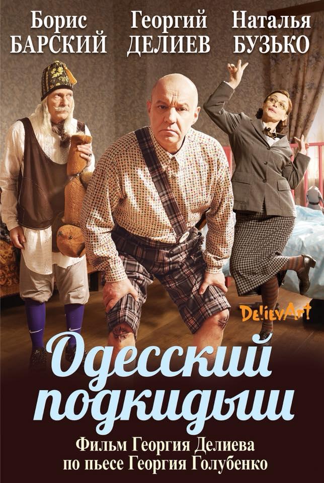 Фильм Одесский подкидыш