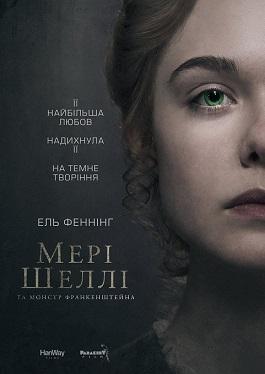 Фильм Мэри Шелли и монстр Франкенштейна