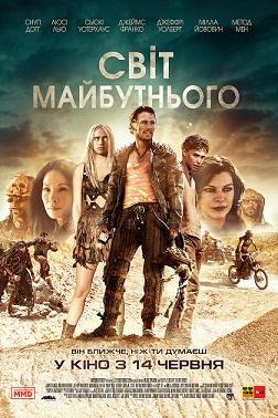 Фільм Світ майбутнього