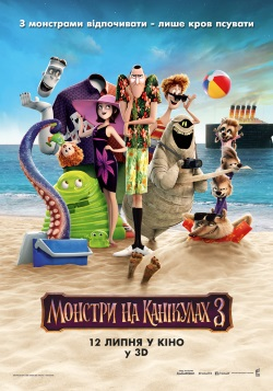 Фильм Монстры на каникулах 3