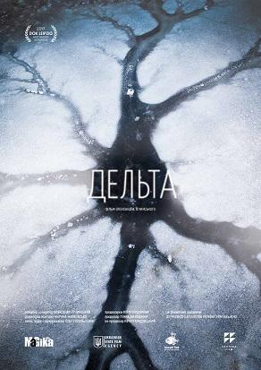 Фильм Дельта