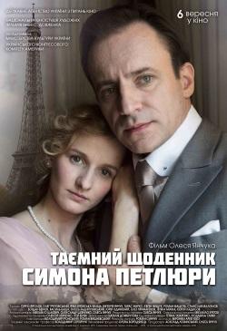 Фильм Тайный дневник Симона Петлюры