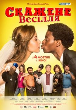 Фильм Безумная свадьба