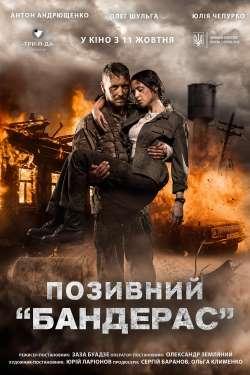 """Фильм Позывной """"Бандерас"""""""