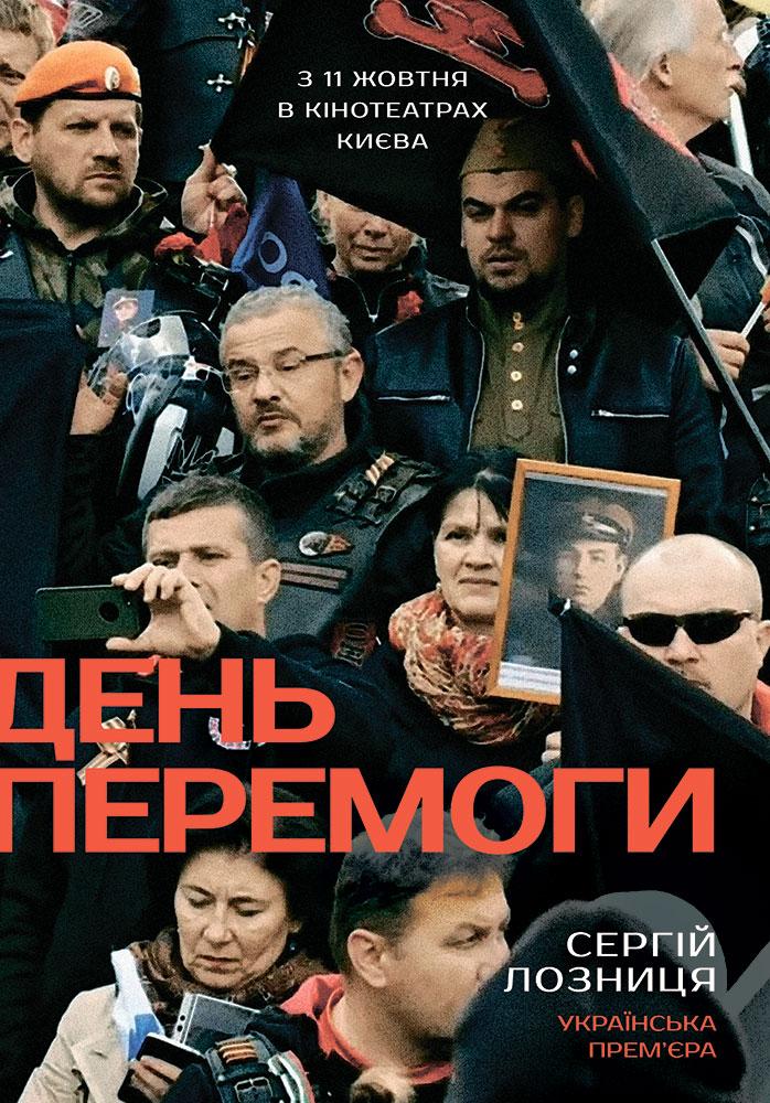 Фильм День победы