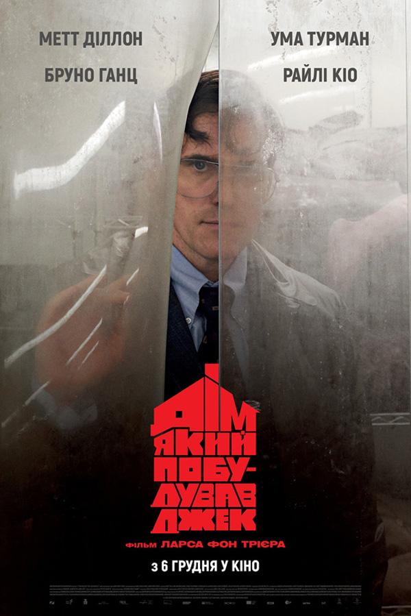 Фильм Дом, который построил Джек